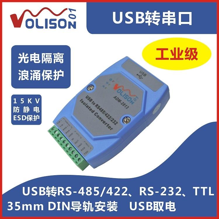 ADM-2813 الصناعية USB إلى RS485/422/232/TTL USB إلى 485 232 الكهروضوئي العزلة FT232 دليل