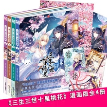 4/PCS Chinese Manga / Chinese Folk Novels Love Story Sansheng III Series Chinese ancient style comic book