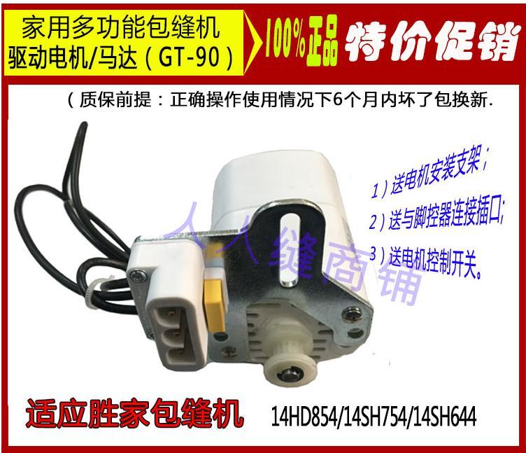 GT-90 SINGER Motor Shengjiabao costura 754 854 hogar Overlock máquina de bloqueo accesorios para máquinas de coser