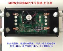 500 W MPPT regolatore solare LT8490 singolo chip di controllo intelligente di carica batteria