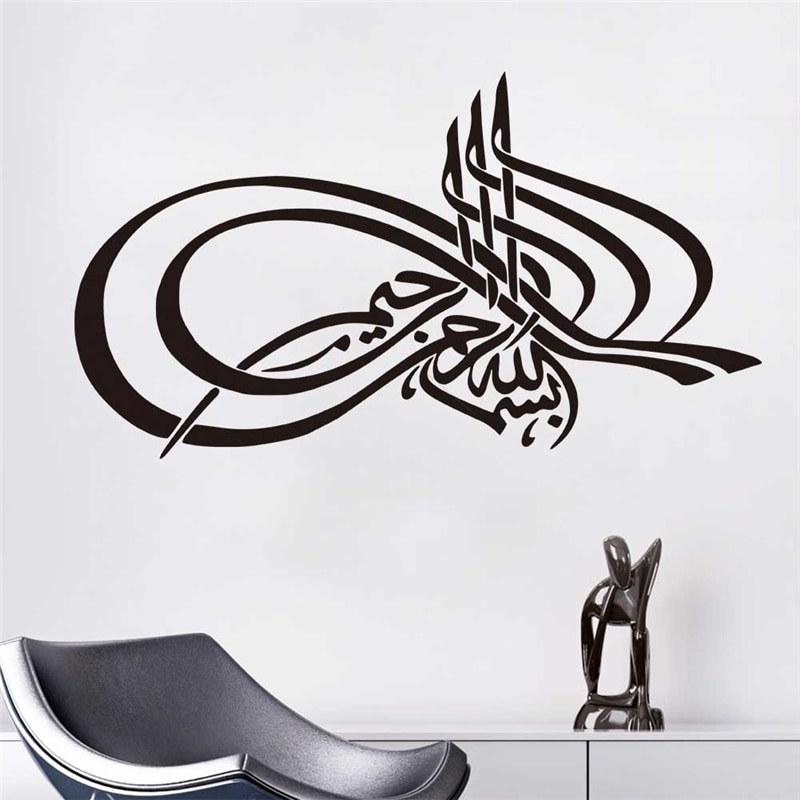 Caligrafía árabe cita adhesivos de pared islámica musulmana decoración del hogar extraíble pegatinas artísticas de vinilo papel pintado Dios Alá Bless