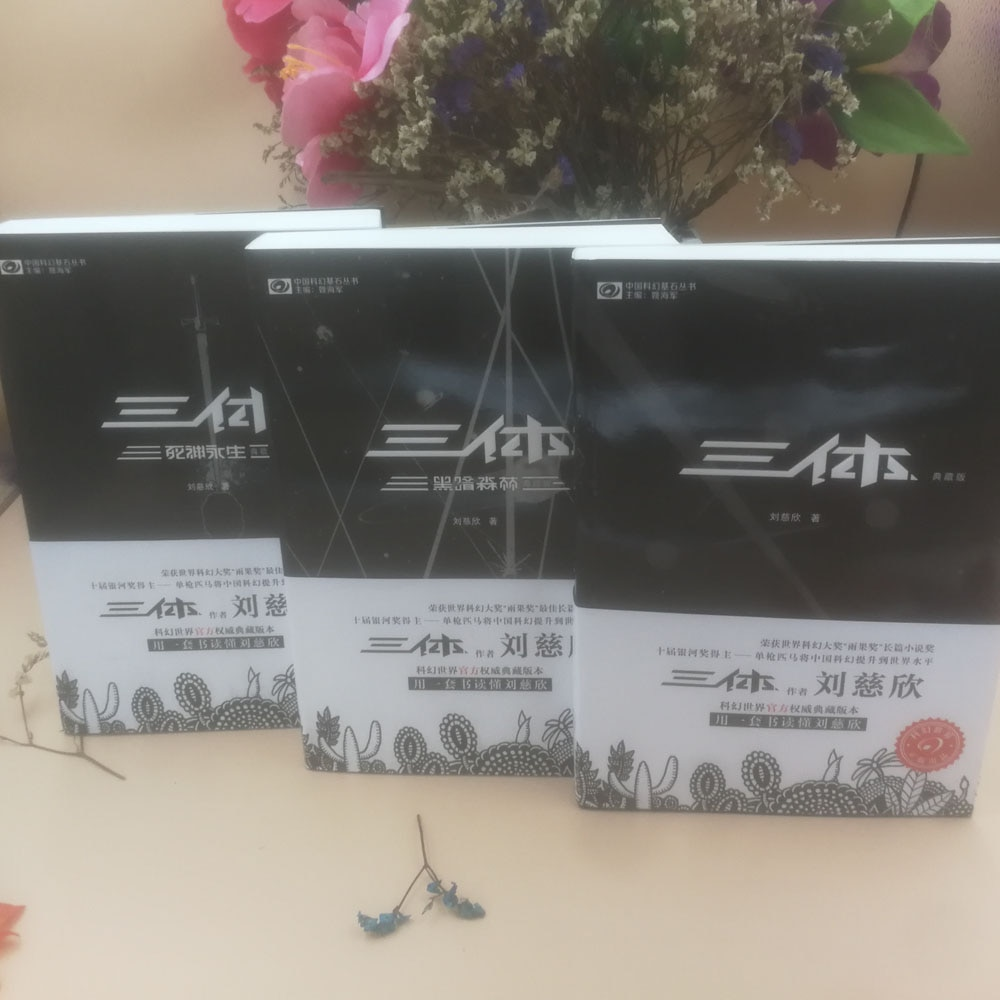 3pcs/set New Chinese Science Fiction Foundation novel Book- Three body Liu Ci xin In chinese enlarge
