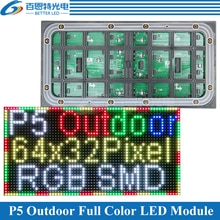 P5 LED screen panel module 320*160mm 64*32 pixels 1/8 Scan Outdoor 3in1 SMD Full color P5 LED display panel module