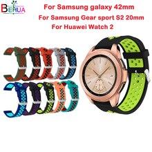 42mm 실리콘 스포츠 삼성 기어 스포츠 S2 교체 손목 밴드 시계 밴드 Huami smart watch 20mm 스트랩