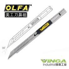 OLFA SAC-1 Knife  Angle Graphic Art Stainless Steel Cutter Slide Auto Lock OLFA SAC-1 SAB-10 OLFA SAC-1(141B)