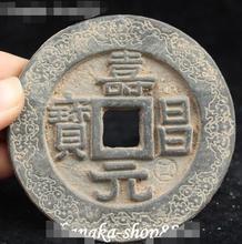 Shou Chang Yuan Bao-monnaie en Bronze Antique   Vieux Bronze Antique de 3