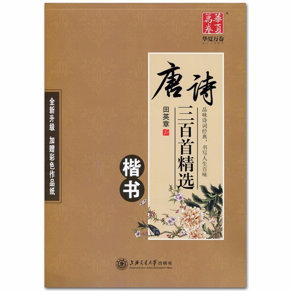 Caneta chinesa calligrafia copybook, 300 tang poems livro regular inscrição estudante adulto