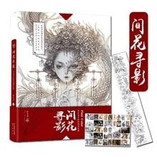 Esthétique Style ancien peinture dessin au trait Collection livre personnage de bande dessinée copie livre de coloriage