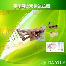 Accessoires pour machine à coudre   DA YU 119 A10(S60), liant polarisé à Angle droit, liaison du bord de courbe, Machine au point de vue à 1 aiguille