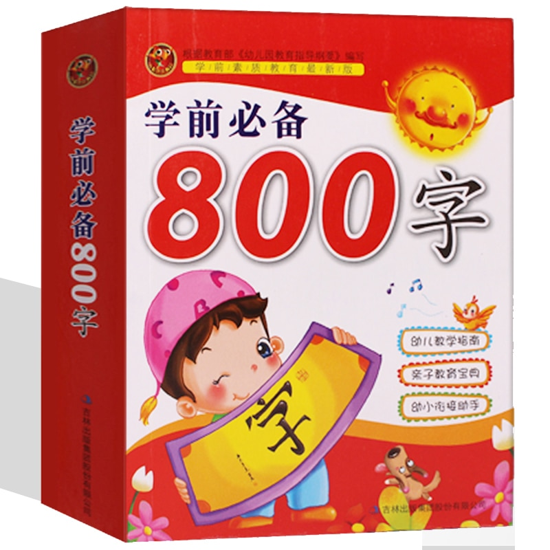 Children Chinese 800 Characters Book Including Pin Yin English And Picture For Chinese Starter Learners Chinese Book For Kids children chinese 800 characters book including pin yin english and picture for chinese starter learners chinese book for kids
