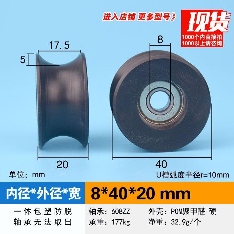 Funssor 5 uds 8*40*20mm 608ZZ rodamiento en forma de U polea de plástico con rodamiento BU0840