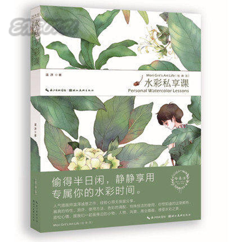 Chinese coloring Watercolor books for adults ,Mori Girl's Art Life Personal watercolor Lesson