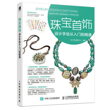 Jewelry Design Enthusiasts Drawing Sketching Book Crystal Color Pencil Fine Point Textbook Tutorial sketch book