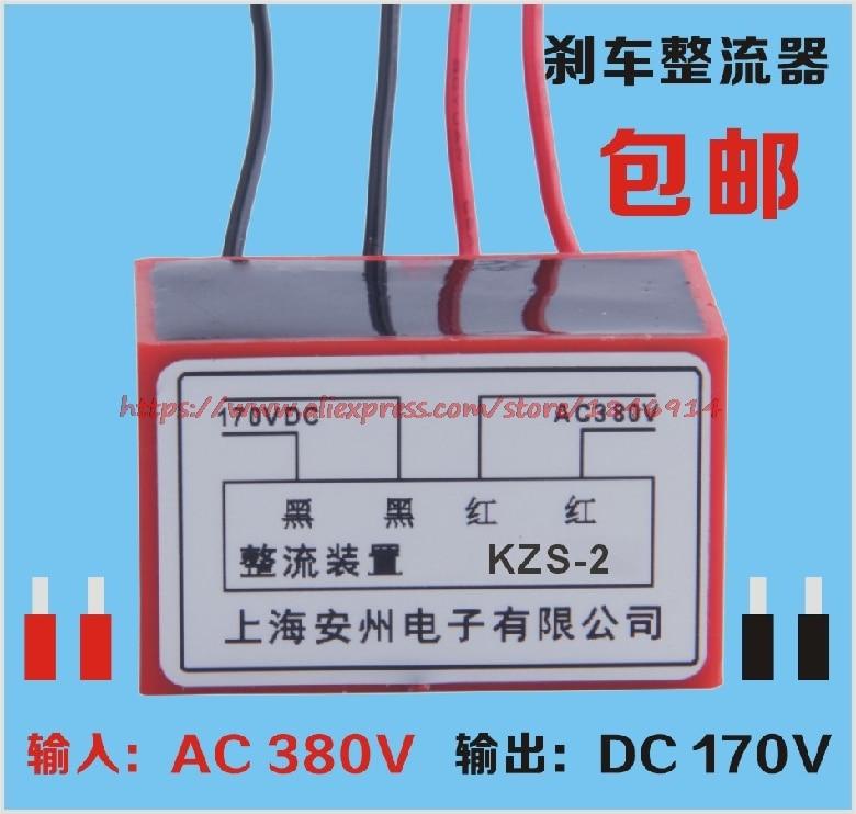 Выпрямитель KZS-2 выпрямляющее устройство двигатель тормозной выпрямительный блок