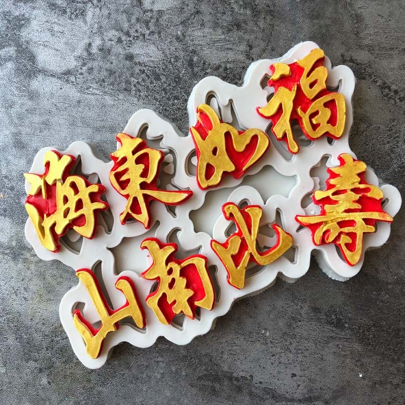 Bendición China palabra Fondant molde de silicona para pastel galletas de chocolate molde de Pastel de Bodas decoración moldes cocina repostería herramientas