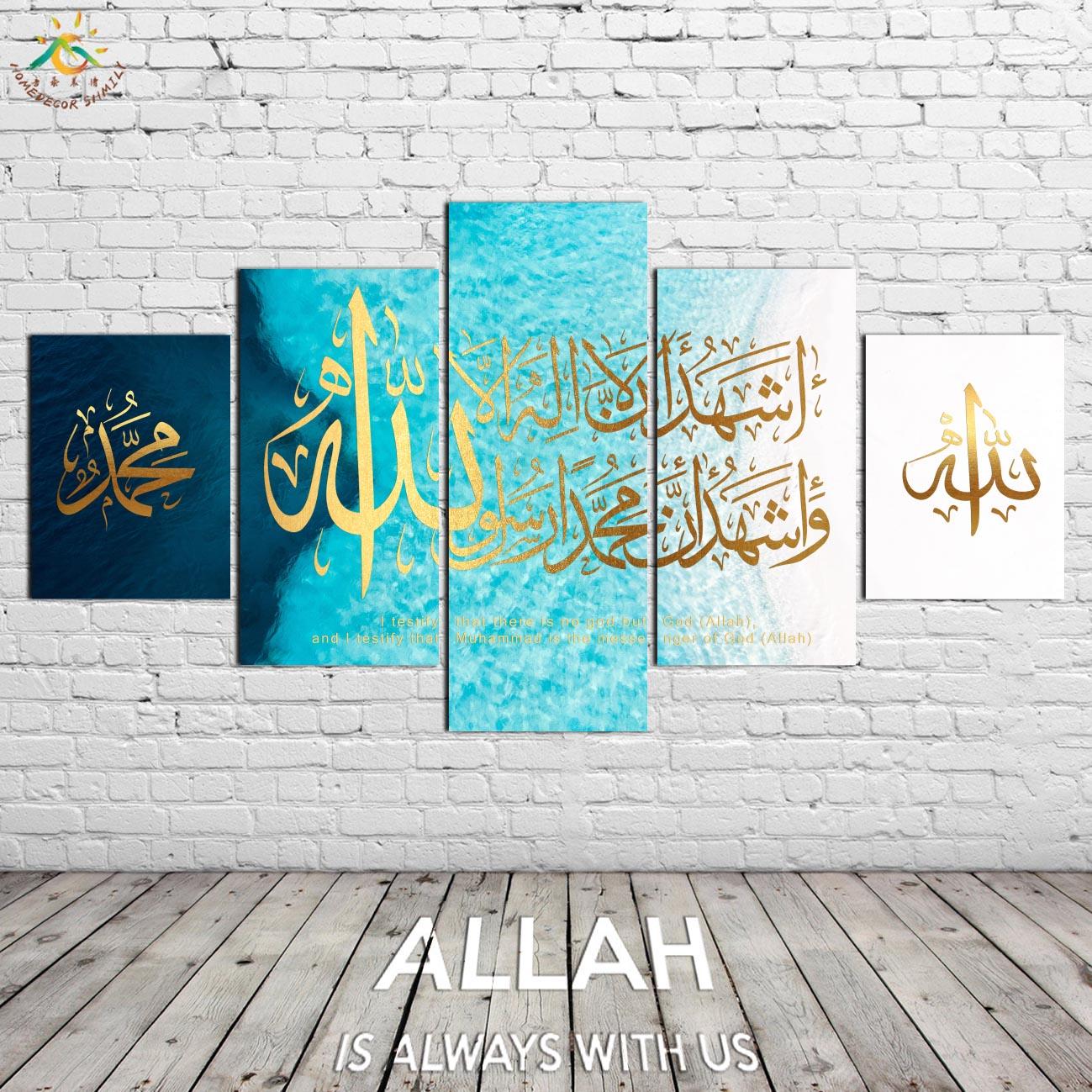 Arte de caligrafía árabe islámico en pared de mar azul arte lienzo impresión carteles y impresiones de pared decoración del hogar