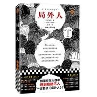 L'etranger Novel Book Albert Camus Works Hardcover Color illustrations Collector's Edition Book