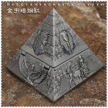 Cendrier décoratif en métal   style européen rétro personnalité, pyramide, mode égyptienne, cendrier pyramide