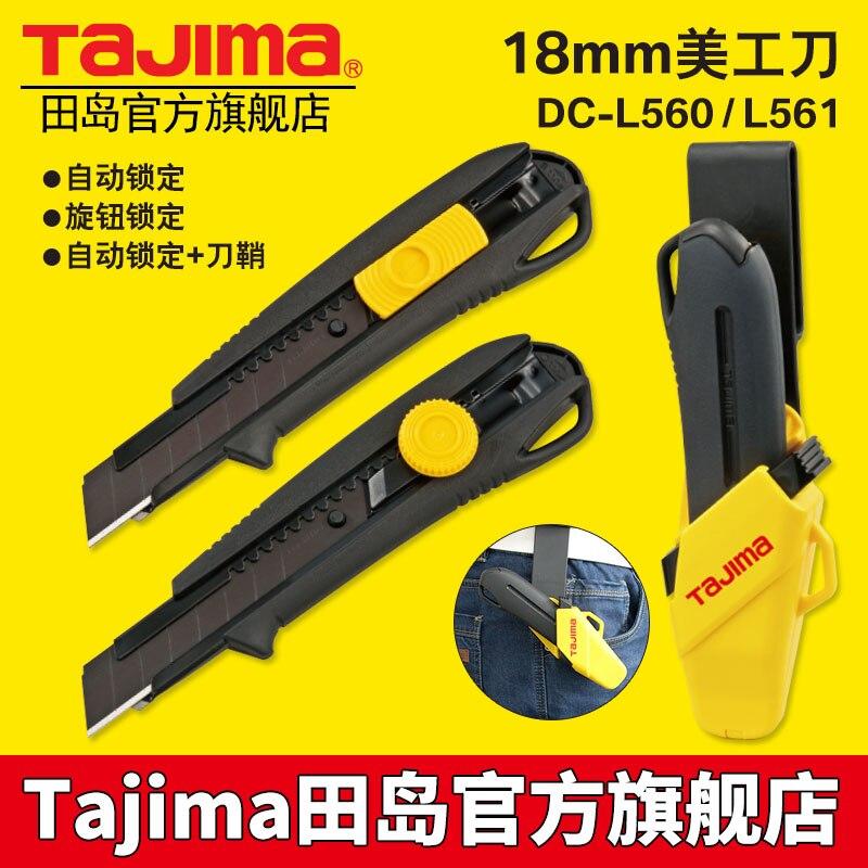 Tajima Tiandao, cuchilla para arte, cuchilla de papel de pared de corte, gran andamio portátil DCL560