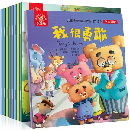 8pcs Children's EQ, emotion, behavior habit, training picture books with chinese and english Bilingual short story books