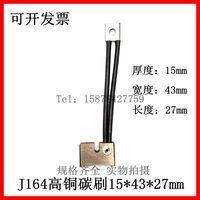 Motor Brush Industrial High Pressure Carbon Brush J164 High Copper 15*43*27mm Electrical