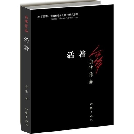 To Live written by yu hua Chinese modern fiction literature reading novel book in Chinese