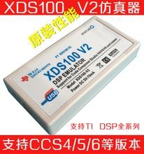 XDS100V2 USB2.0 DSP эмулятор Поддержка TI DSP/ARM CCS4/5/6 win7