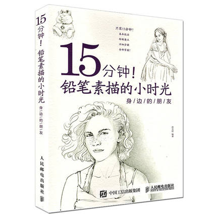 lapiz-chino-de-boceto-de-figura-libro-de-pintura-lapiz-de-15-minutos-libro-de-dibujo-de-retrato