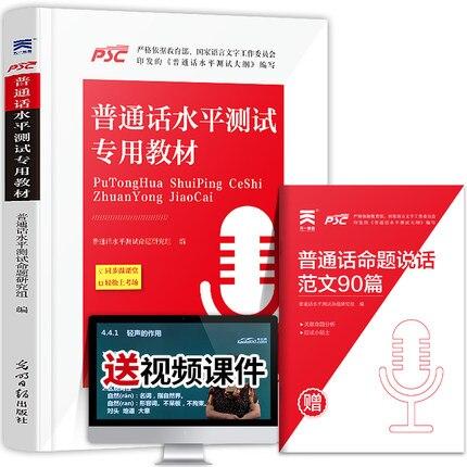 libro-de-lectura-de-estudiantes-chinos-de-hsk-materiales-de-prueba-de-nivel-mandarin
