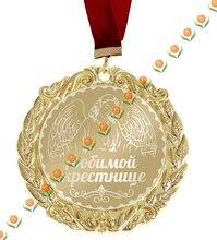 Insignes médailles or russe personnalisé école prix souvenir. Trophées et médaille avec gravure laser «fille adoptive préférée»