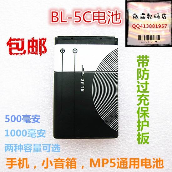 Batería de litio BL-5C teléfono móvil SAST tarjeta Bluetooth pequeño altavoz batería de radio recargable Li-ion celular