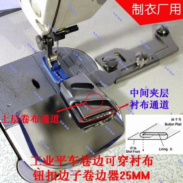Machine à porter bouton chemise   Aiguille simple, point de serrure, bouton de chemise, doublure bord, bigoudi, traction cylindre 25MM