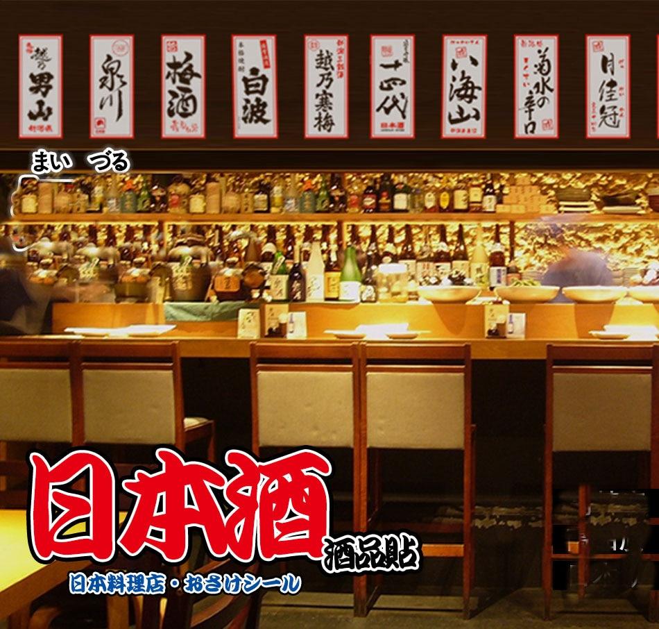 25 uds Etiqueta de restaurante de vino japonés Etiqueta de pared cartel de pintura decorativa sushi carne asada