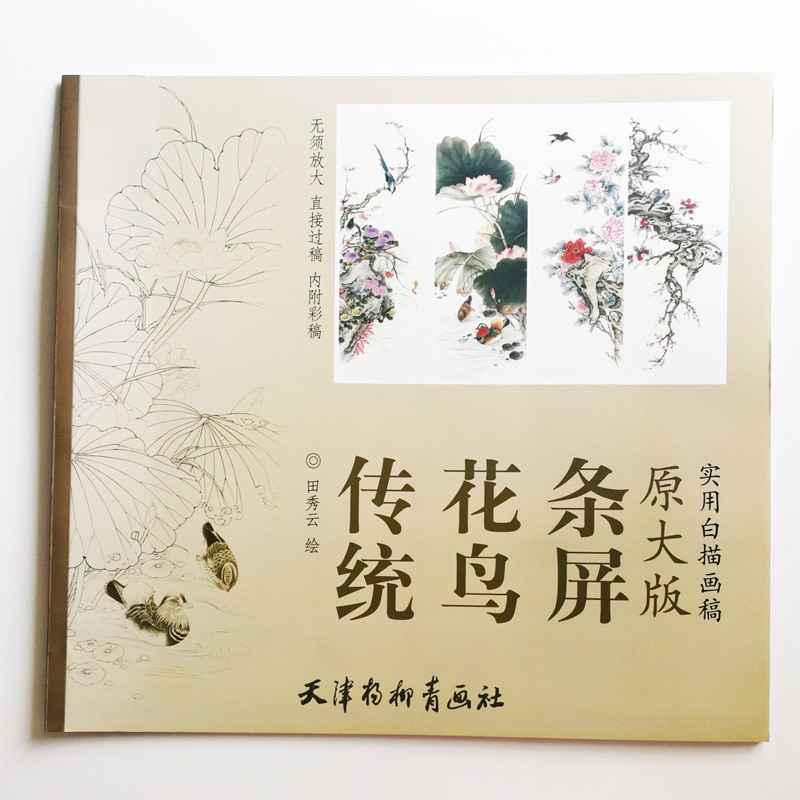 39x13.5In Chinese Traditional Flower&bird 4 Panel Chinese Screen White Painting Coloring Book for Adult 8Pcs Long Coloring Paper