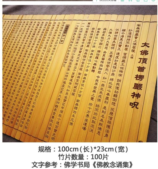 Chinese ancient culture Book Shurangama Mantra Yang Leng Jing 100 slice 100 x 23 cm Bamboo Book