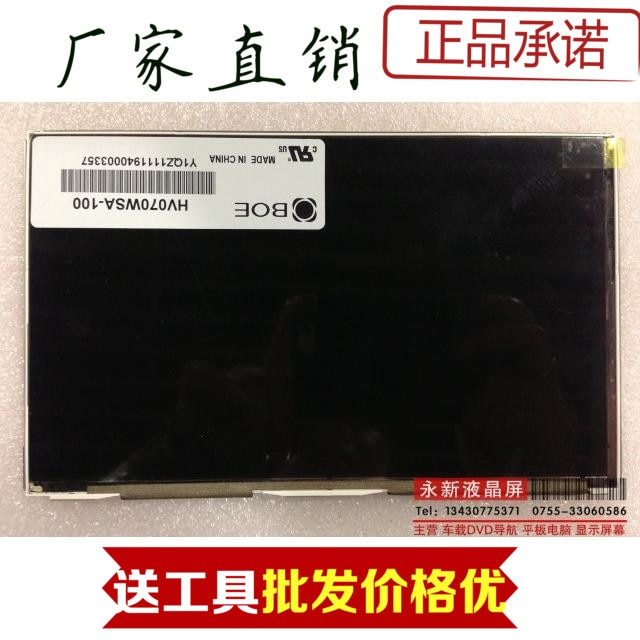 La carretera original N70 HV070WSA-100 BP070WS1-100 Tablet PC pantalla LCD en
