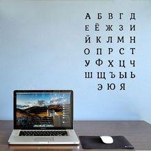 Pegatinas de vinilo para pared del alfabeto ruso de alta calidad, altura de la letra de unos 6 cm envío gratis k3022