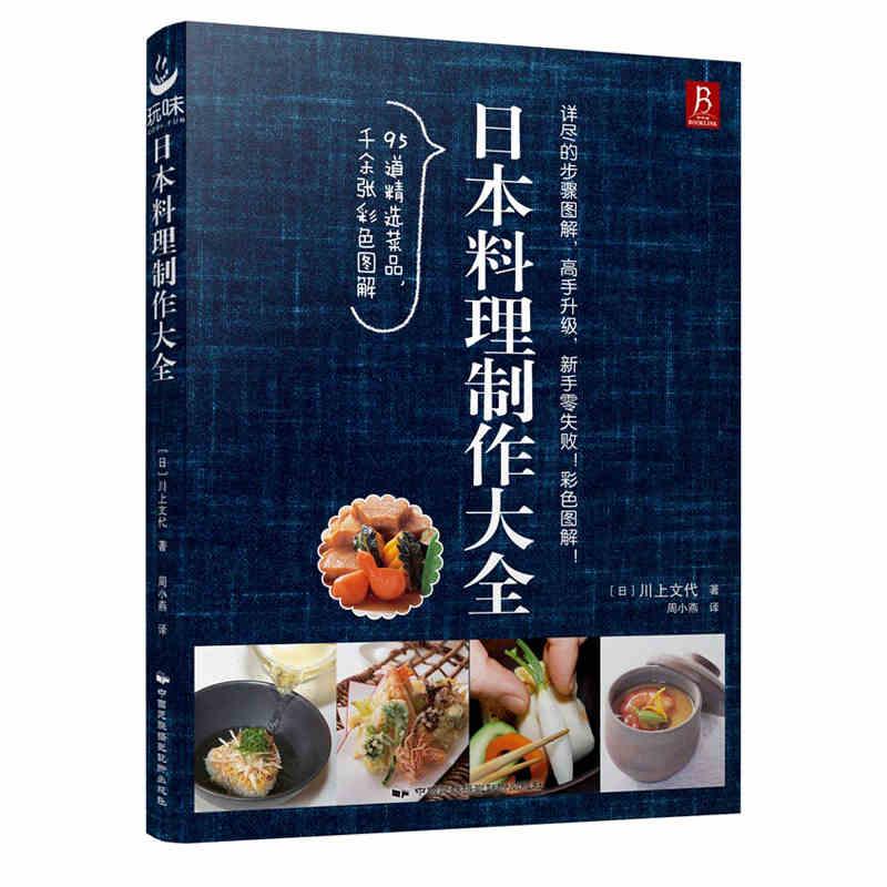 Книга японской кухни домашняя кулинарная книга в японском стиле