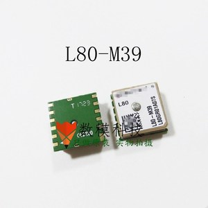 L80 L80-M39 GPS with antenna Module External antenna LCC 16*16*6.45mm MTK3339 Chip TTL Replace FGPMMOPA6H PA6H PA6C