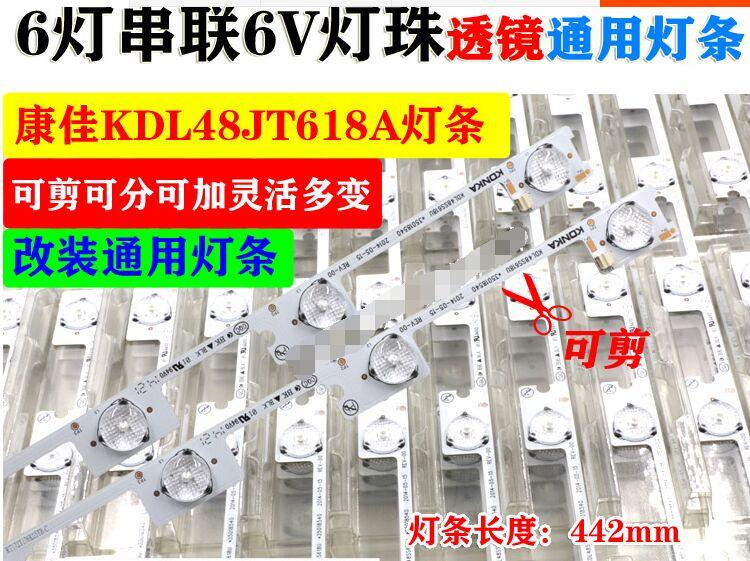 30 قطعة/الوحدة 100% جديد LED قطاع شريط الخلفية ل KONKA KDL48JT618A KDL48SS618U 35018539 35018540 6 LED ضوء (6 فولت) 442 مللي متر