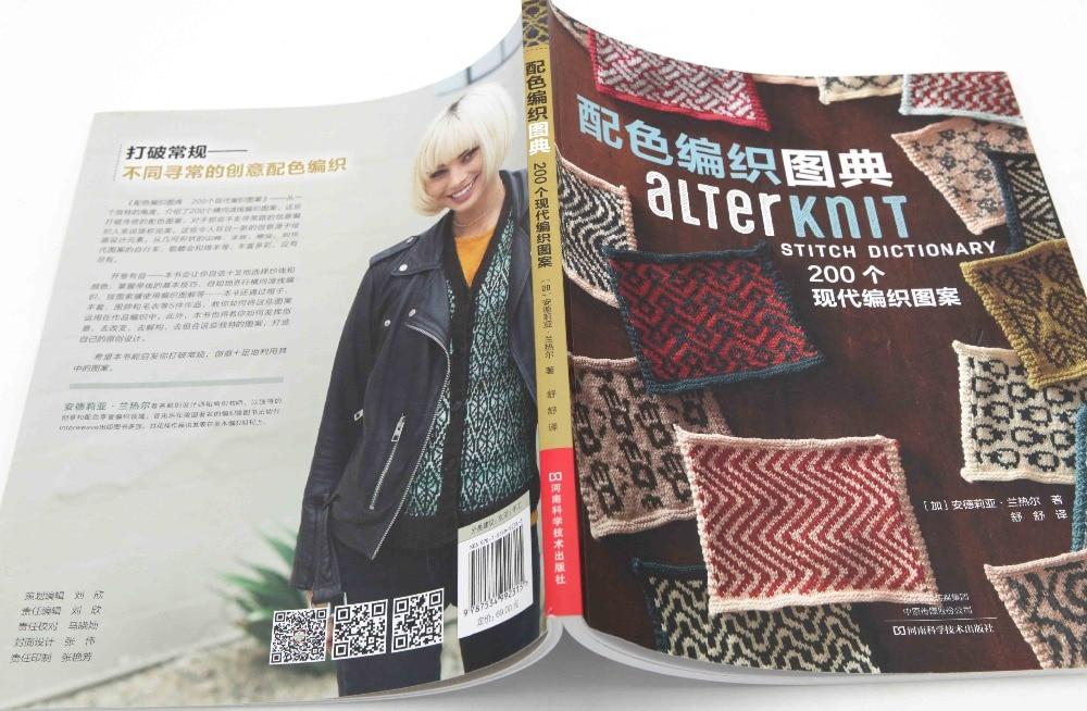 AlterKnit Stitch Dictionary 200 Modern Knitting Motifs Glove Scarf Sweater Knitting Book Modern Weave Patterns Crochet Tutorial enlarge