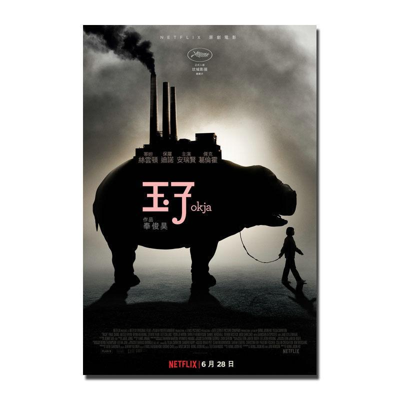 1620A Okja 2017 South Korean Film Tilda Swinton-Wall Sticker Silk Poster Light Canvas Decoration
