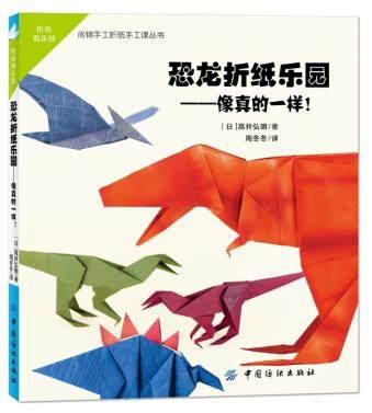 libro-de-origami-hecho-a-mano-para-ninos-puzle-hecho-a-mano-con-diseno-de-dinosaurio-y-origami