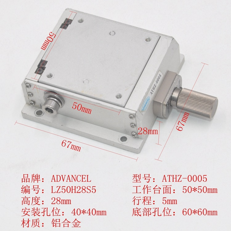 ADVANCEL ATHZ-0005 Manual Horizontal Z-Axis Table Size 50mm Optical Manual Precision Displacement Lifting Table Aluminum Alloy enlarge