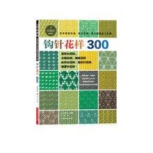 Japanse Gehaakte 300 Verschillende Patroon Trui Breien Boek Leerboek Chinese Versie