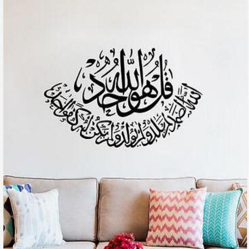 1pc Islamic Wall Sticker Muslim Arabic Koranic Calligraphy Art Home Office Decorations New Arrival