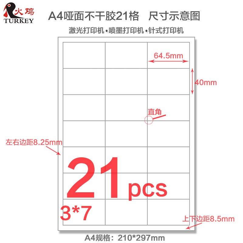 Лазерная струйная бумага для печати этикеток А4, 50 листов, 3х7, 21-up 1050 шт., 64,5 мм x 40 мм, Amazon этикетка FBA