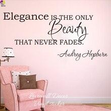 Виниловая наклейка на стену Одри Хэпберн, Elegance-только та красота, которая никогда не выцветает, для детской комнаты, для девочек