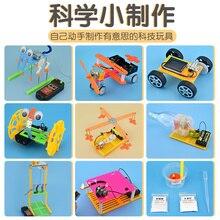 Wissenschaft Experiment Spielzeug Set kinder wissenschaft und technologie kleine erfindung handgemachte physik DIY schüler