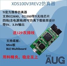 XDS100V3REV2 CC2640/20/30/50 Is Dedicated to Support 3.3V/1.8V Output 5V/3.3V